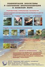 Азовский НИИ рыбного хозяйства