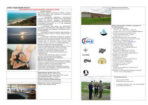 «Экологическое оздоровление Азовского моря»